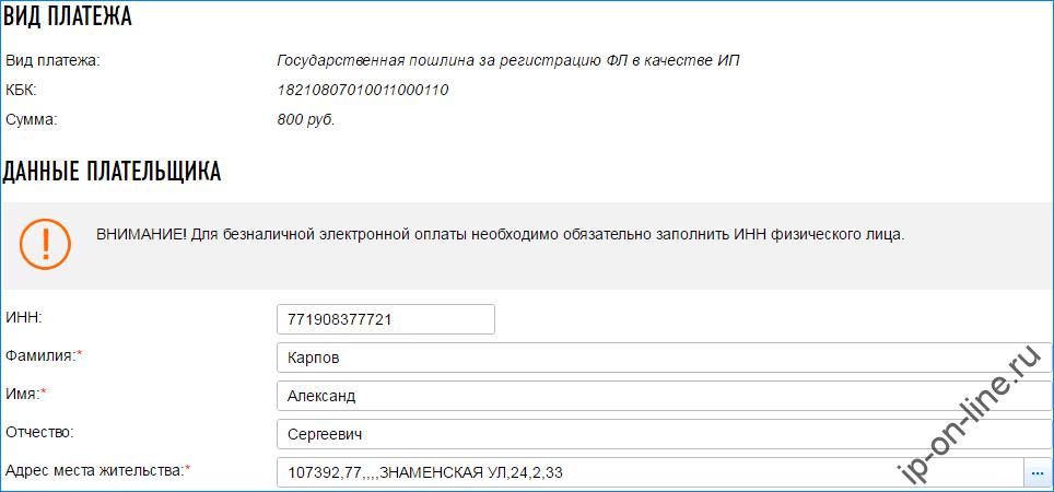реквизиты для перечисления госпошлины за регистрацию ип
